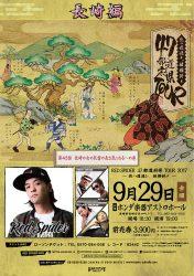 RED SPIDER 47都道府県TOUR 2017 ~旅ハ道連レ、縦横斜メ~ 長崎編