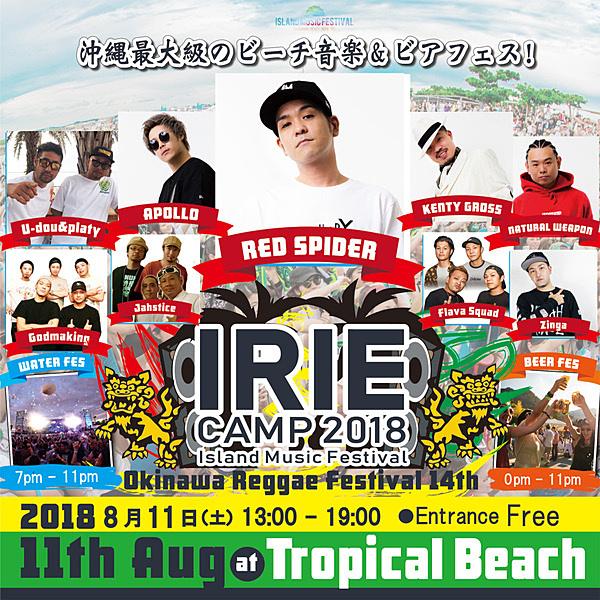 IRIE CAMP 2018