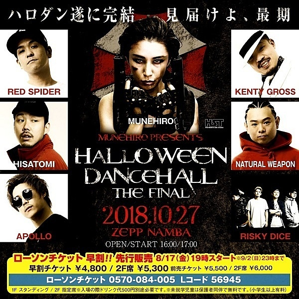 "HALLOWEEN DANCEHALL ""THE FINAL"""
