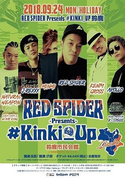 #KINKI_UP 鈴鹿